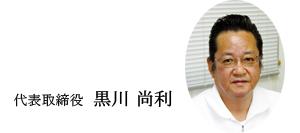 代表取締役 黒川 尚利